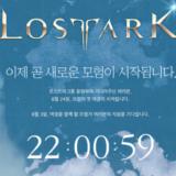 дата старта збт lost ark корея