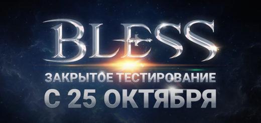 дата старта русского збт bless