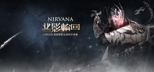 обновление nirvana китай revelation
