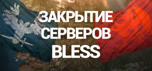 русские серверы bless закрываются