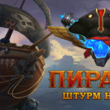 пираты штурм небес обзор игры