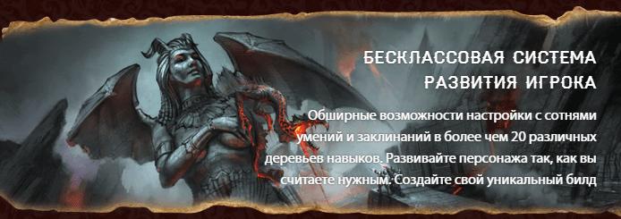 безклассовая система развития персонажа sota 2018