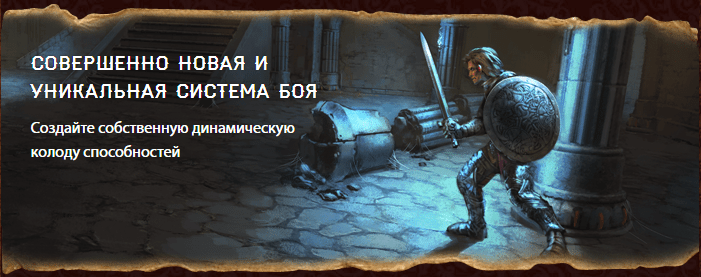 система боя Shroud of the Avatar