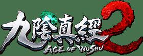 age of wushu 2 logo