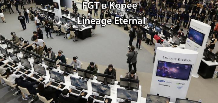 lineage eternal в корее тестирование