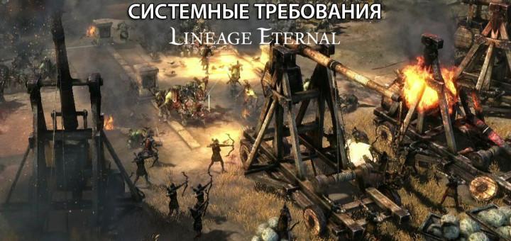 системные требования lineage eternal