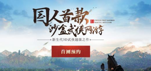 альфа тест age of wushu 2 летом китай