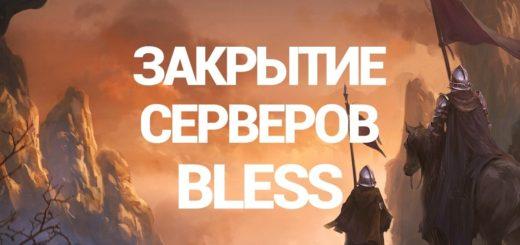 bless закрылась в россии