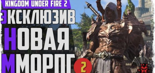 kingdom under fire 2 стримы