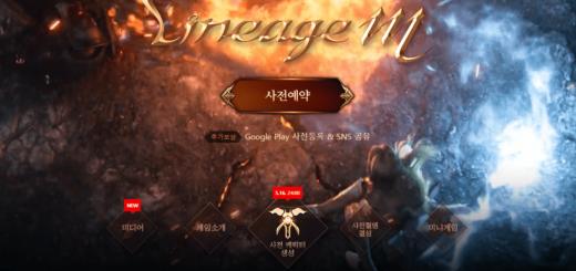 мобильная игра Linege m официальный сайт дата выхода