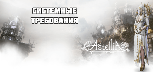системные требования astellia
