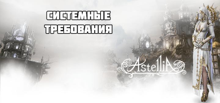 системные требования astellia