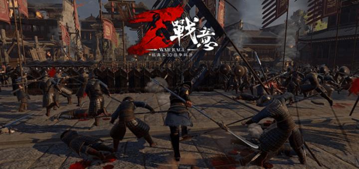 war rage системные требования Conqueror's Blade