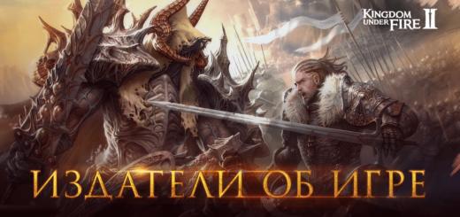 издатель об игре часть 1 основы kingdom under fire 2