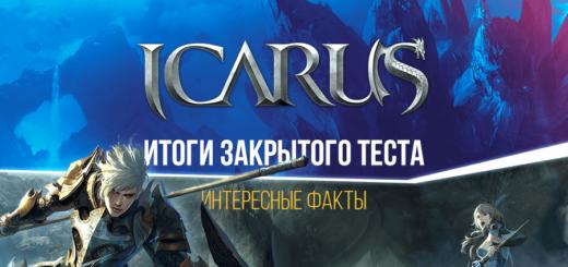 итоги збт icarus в россии