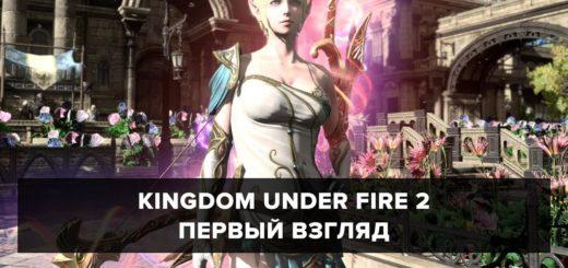 обзор Kingdom Under Fire 2 фогейм