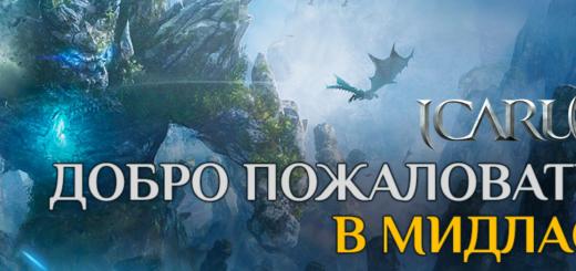 icarus обт старт русские серверы