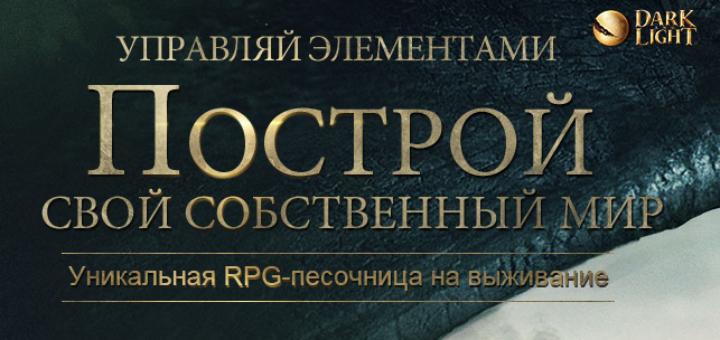 в dark and light добавили русский язык
