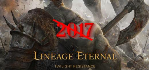 lineage eternal выйдет не раньше 2018 года