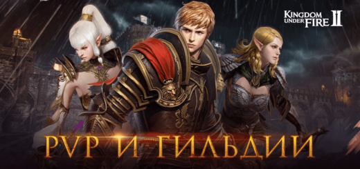 pvp гильдии в kingdom under fire 2