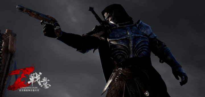 Conqueror's Blade War Rage дата збт 15 сентября 2017 китай