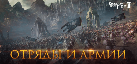 отряды армия kingdom under fire 2