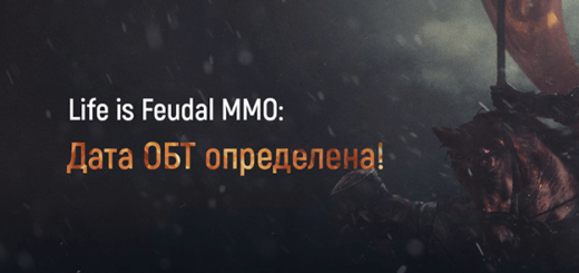 life if feudal mmo дата выхода в россии обт