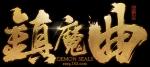 demon seals online mmorpg logo