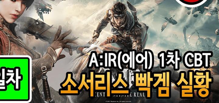 видео с збт air стримы корея