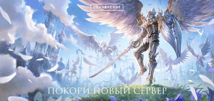 aion новый русский сервер в честь 8 летия