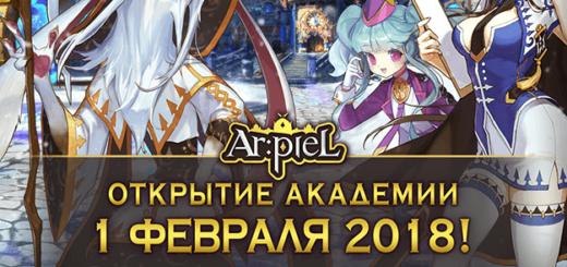 обт дата выхода arpiel online в россии