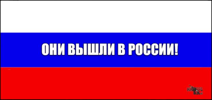 список mmorpg вышедшие в россии