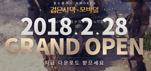 мобильная версия black desert mobile как начать играть корея с пк