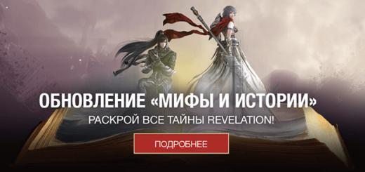 revelation мифы и истории обновление февраль 2018