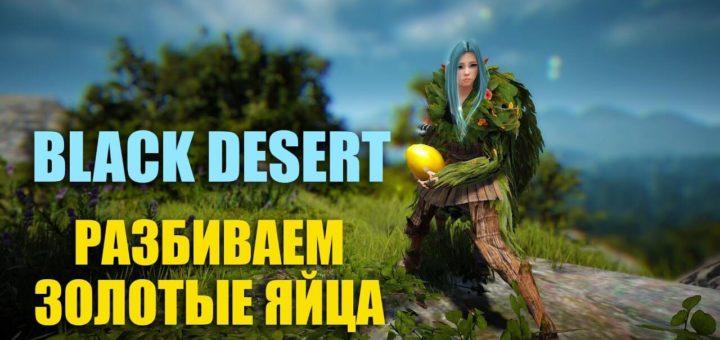 Black Desert Крах гусиного короля