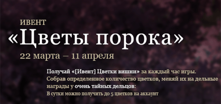 ивент цветы порока black desert россия
