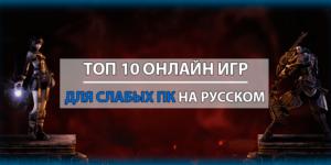 ТОП 10 MMORPG для слабых ПК на русском языке