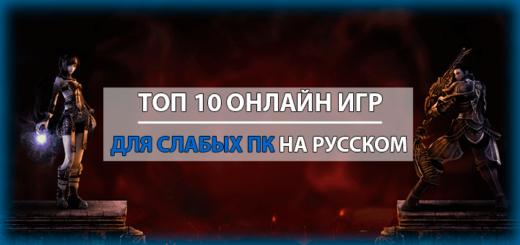 топ 10 mmorpg для слабых пк или ноутбуков на русском языке