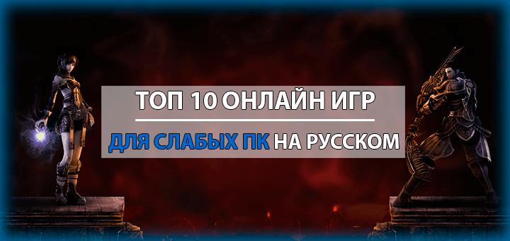 игры квесты 2019 на русском языке