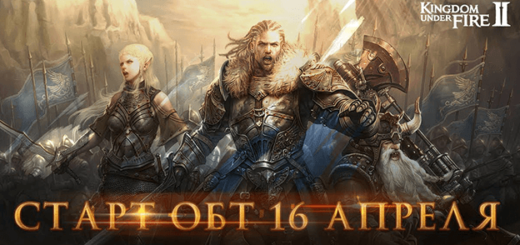 старт обт Kingdom Under Fire 2 россия