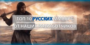 ТОП 10 русских клиентских MMORPG онлайн игр