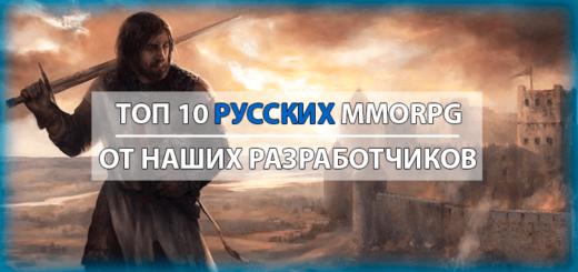 топ 10 лучших русских онлайн игр в жанре mmorpg от российских разработчиков