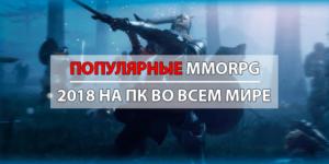 Популярные ТОП MMORPG 2018 на ПК