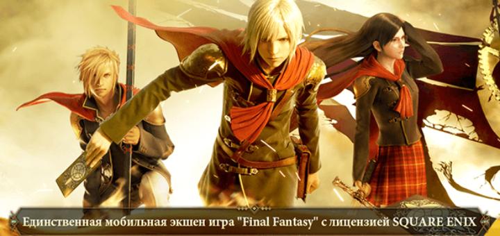 Final Fantasy Awakening вышла в россии