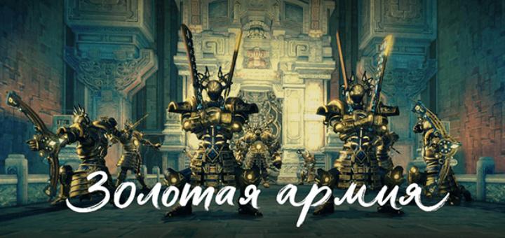 золотая армия обновление blade and soul