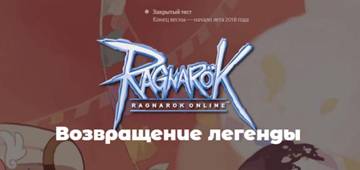 Ragnarok Online возвращается в россию от innova