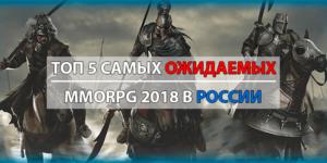 ТОП 5 самых ожидаемых в России 2018