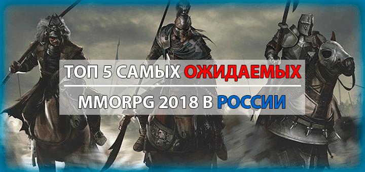 топ 5 самых ожидаемых mmorpg 2018 в россии