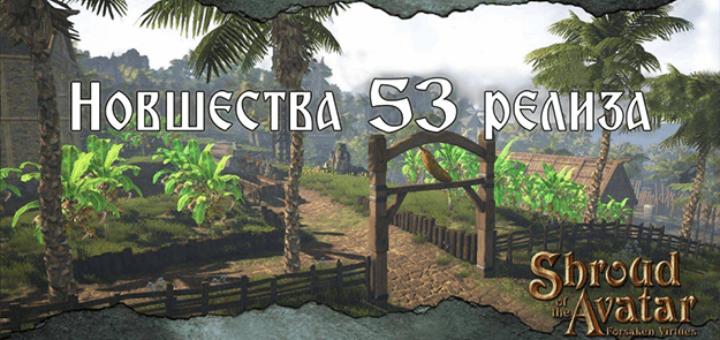 обновление Shroud of the Avatar 53 изменения