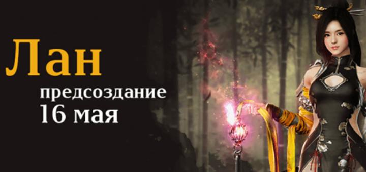 игровой класс lan black desert выход россия